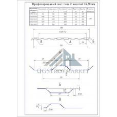 Профнастил С20 Pe 0,4 мм (эконом)  RAL 5005 сигнальный синий